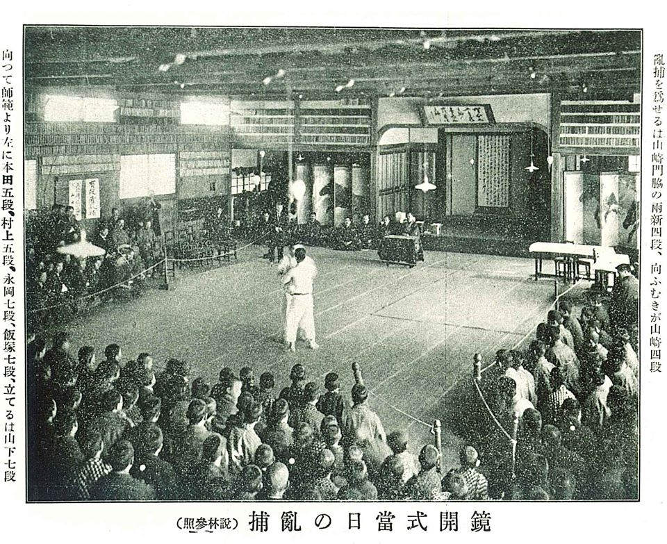 Kagami Biraki Kodokan date unknown